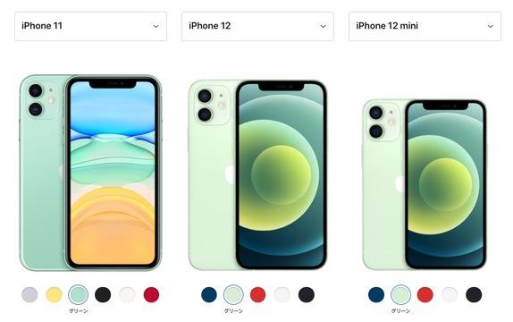 12 違い iphone11
