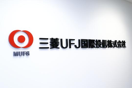 Ufj 投信 三菱 国際