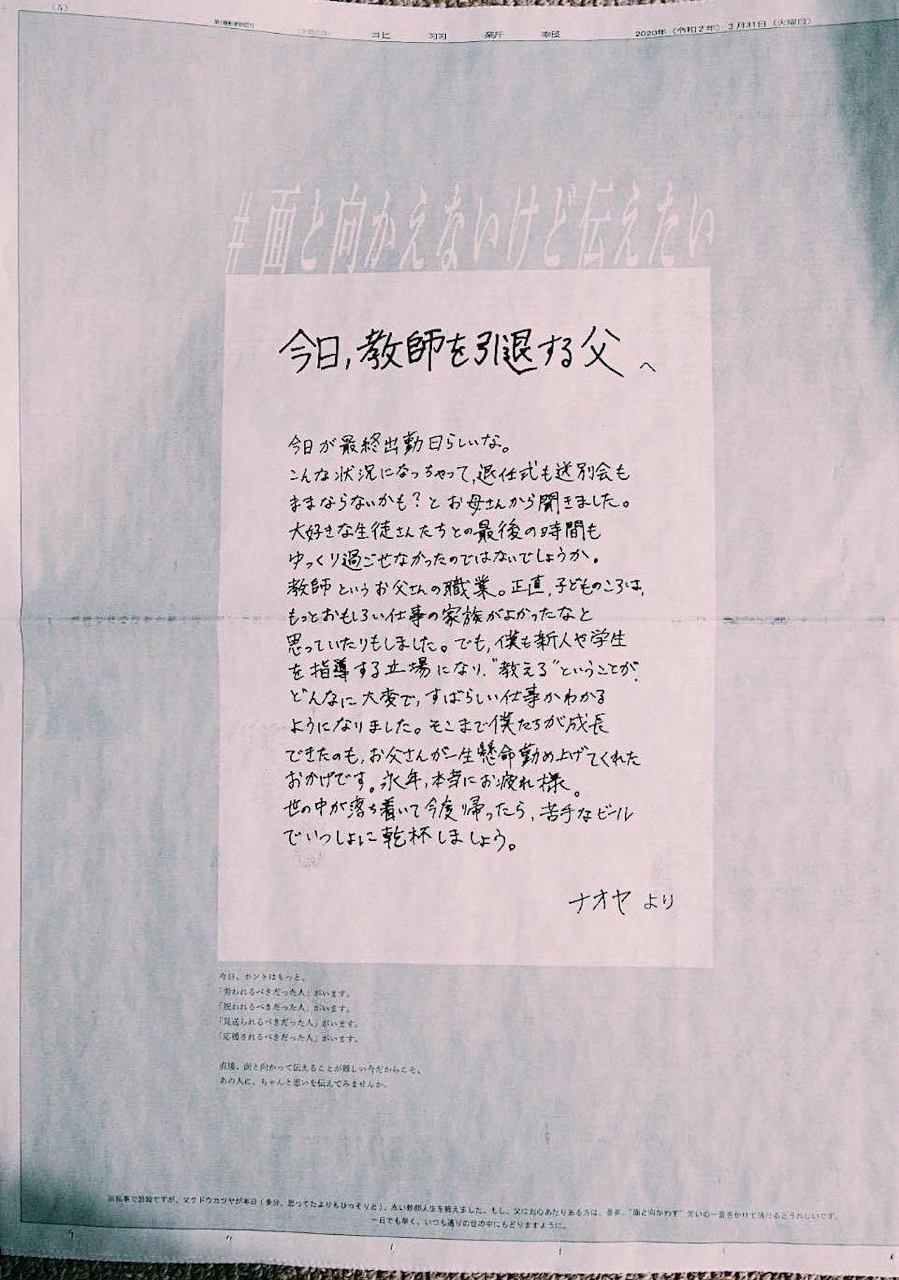 クドウナオヤ 新聞広告 父への手紙