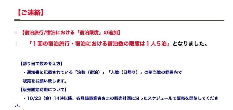 10月22日、東京観光財団は公式サイト上で登録事業者に向けて「『1回の宿泊旅行・宿泊における宿泊数の限度は1人5泊」となりました」と発表した。