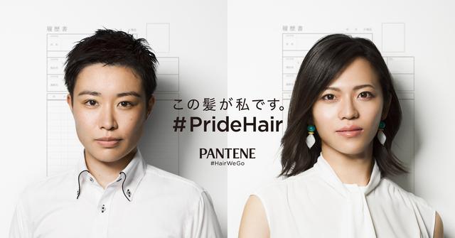 #pridehairの広告