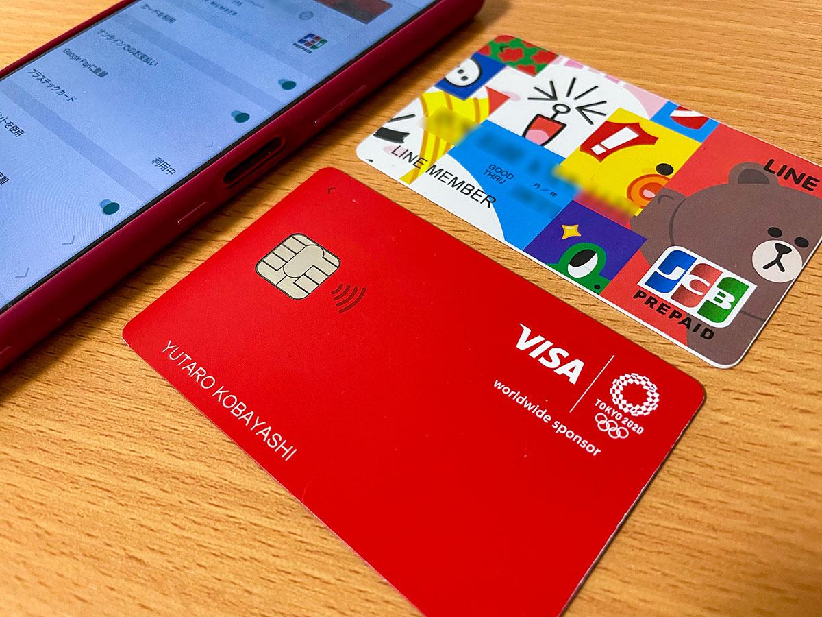 プリペイド カード visa Visaプリペ|クレジットカードの三井住友VISAカード