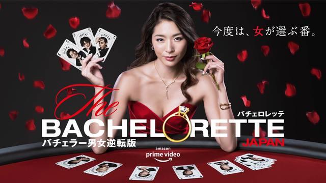 Bachelorette_S1_KV