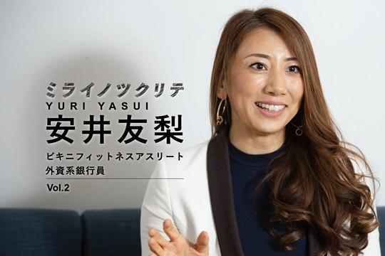 Yasui_Tsukurite.002