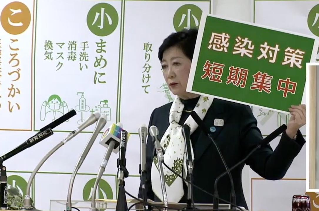 会見する小池百合子知事(2020年11月25日)
