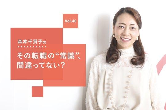 森本千賀子