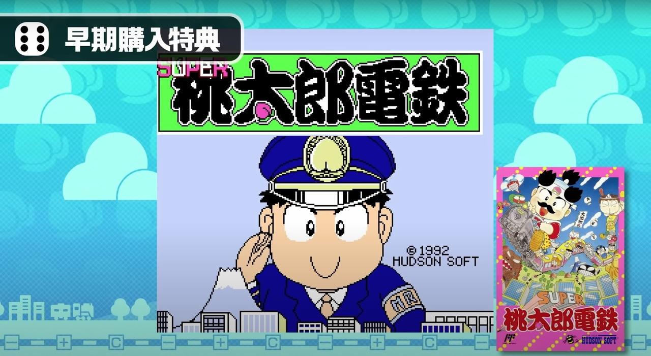 最新作の早期購入特典は「SUPER桃太郎電鉄」(1989年9月・PCエンジン、1992年・FC)。現在の桃鉄のゲームシステムの基礎となり、桃鉄の人気を広げた名作だ。