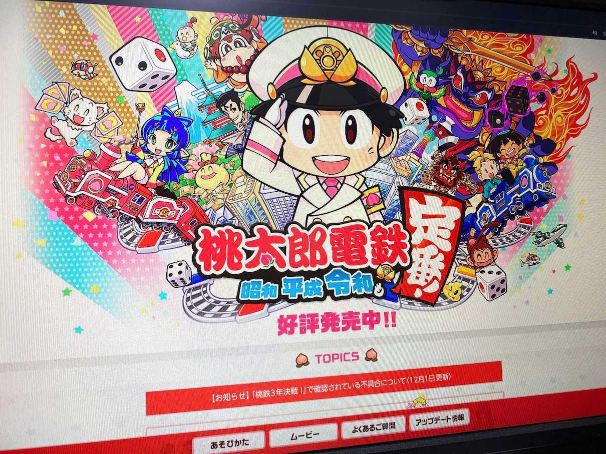 「桃太郎電鉄」シリーズの最新作「桃太郎電鉄 〜昭和 平成 令和も定番!〜」(ニンテンドーSwitch版)が11月19日の発売以来、破竹の勢いで売り上げを伸ばしている。