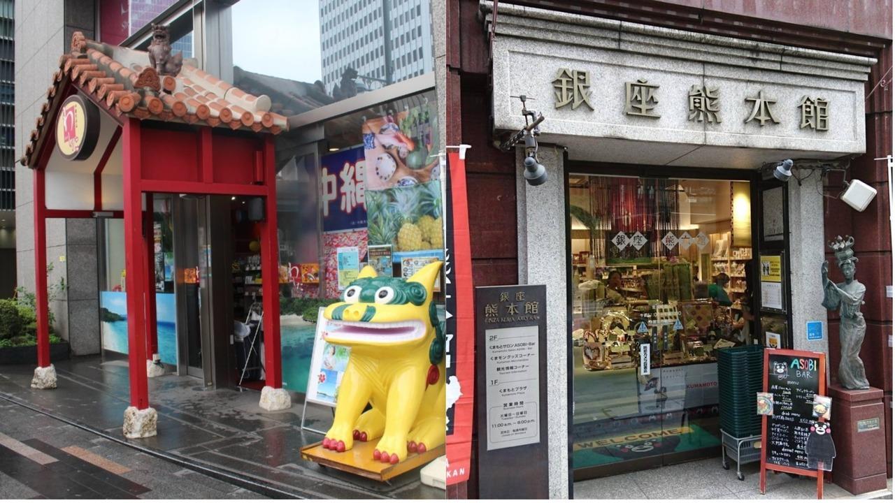 銀座わしたショップ本店(左)と銀座熊本館。