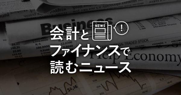 会計とファイナンスで読むニュース