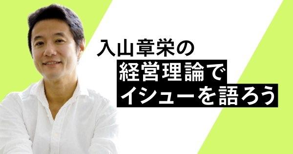 入山章栄の 経営理論でイシューを語ろう