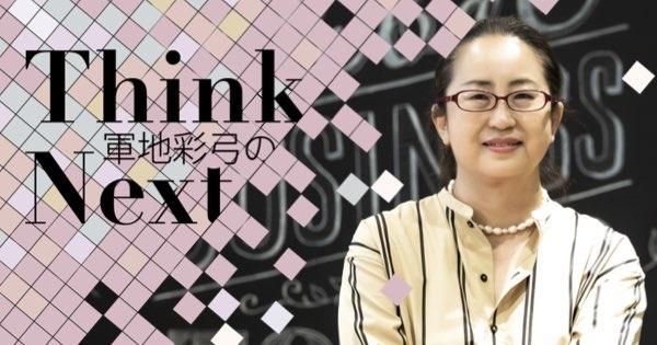 軍地彩弓の Think Next