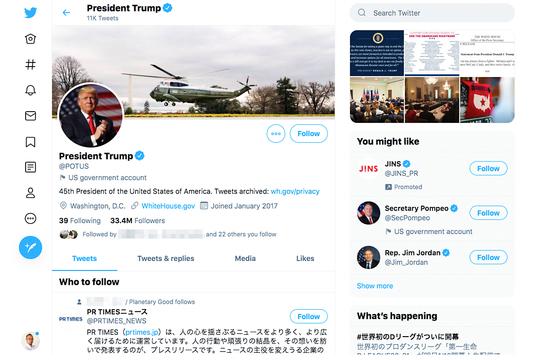 トランプ Twitter 大統領公式アカウント