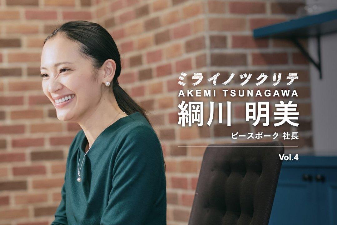 綱川明美 ミライノツクリテ