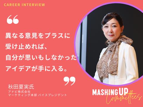 career_interview