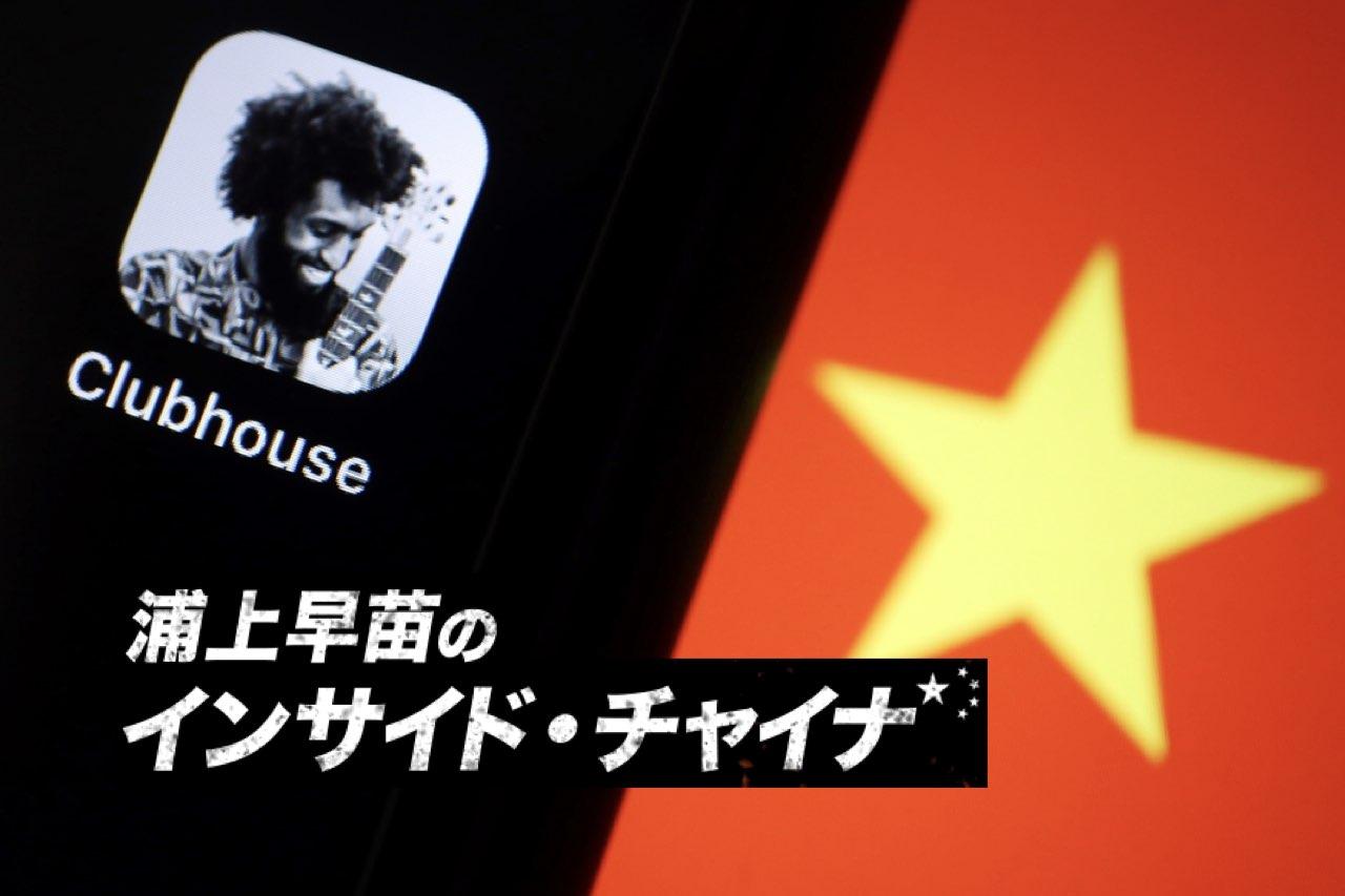株価 clubhouse