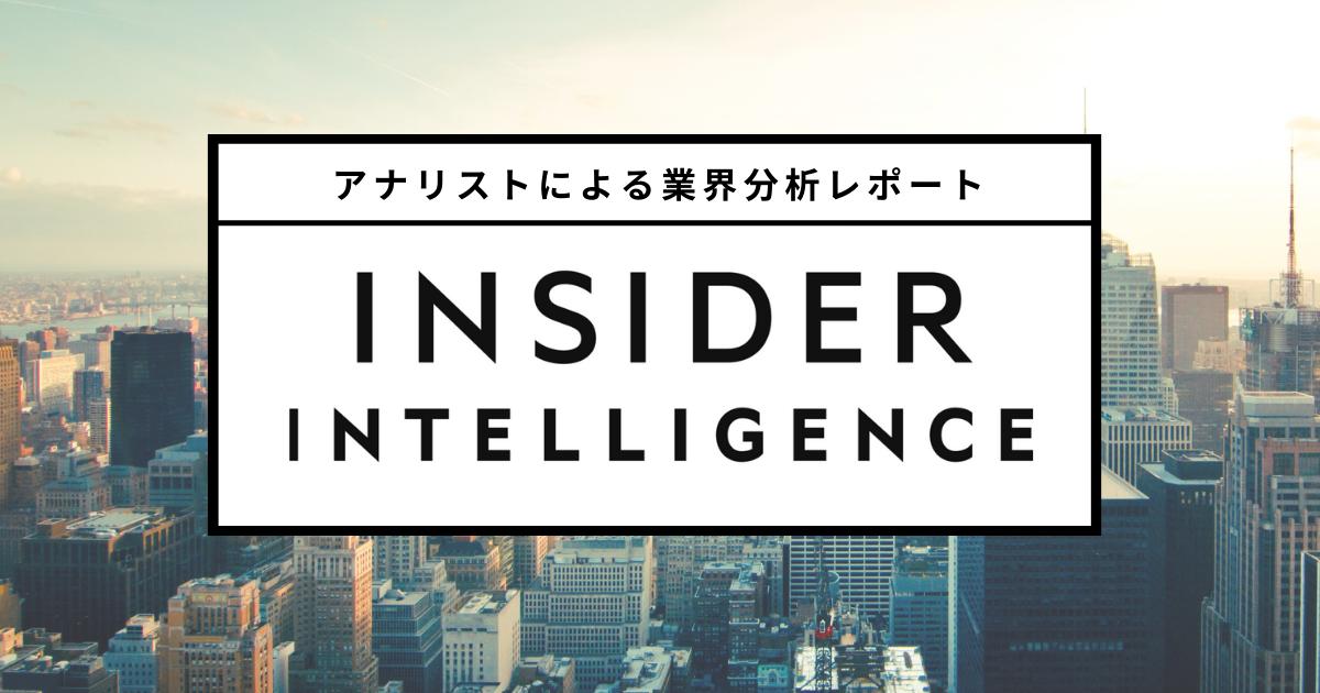 アナリストレポート〈Insider Intelligence〉