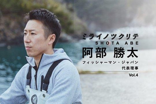 阿部勝太_フィッシャーマン・ジャパン