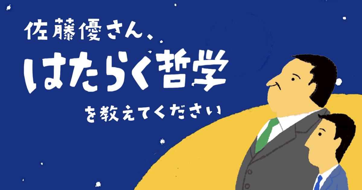 佐藤優さん、「はたらく哲学」を教えてください