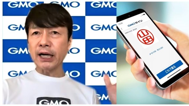 gmosamune