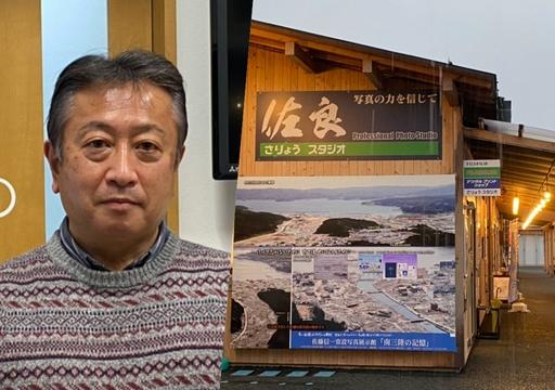 宮城県・南三陸町の写真館「佐良スタジオ」店主の佐藤信一さん(55)は、町に津波が押し寄せた瞬間をカメラで捉えていた。震災直後の被害状況、避難所、復興していく町の様子を10年にわたって撮り続けてきた。