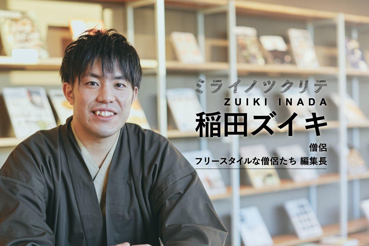 ミライノツクリテ稲田ズイキ