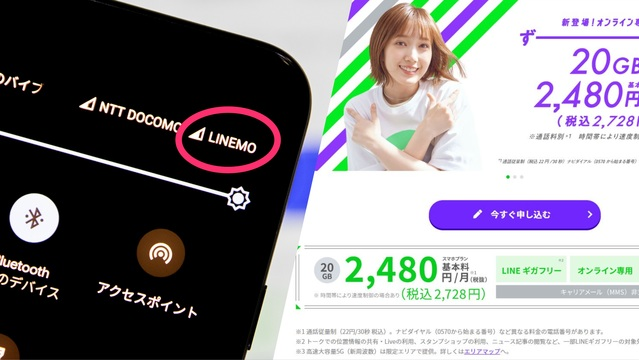 linemo000