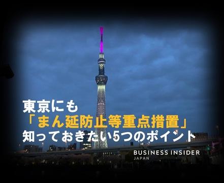 政府は4月9日、新型コロナ特措法に基づく「まん延防止等重点措置」を東京都・京都府・沖縄県に適用することを決定しました。