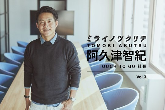 TOUCH TO GO社長・阿久津智紀