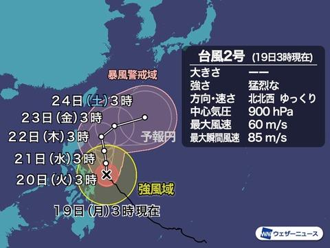 台風2号の予想進路図。