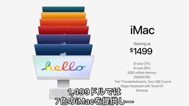 iMac 価格