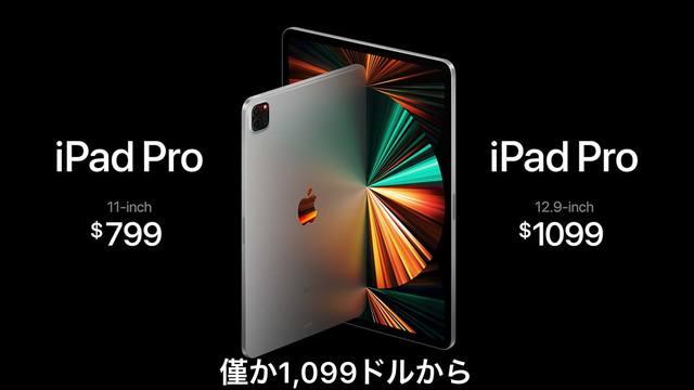 iPadPro 値段