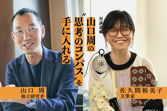 山口さんと佐久間さん
