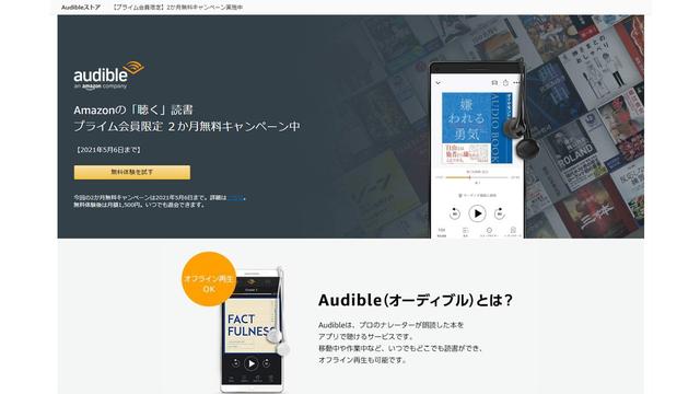 210425_audible_top