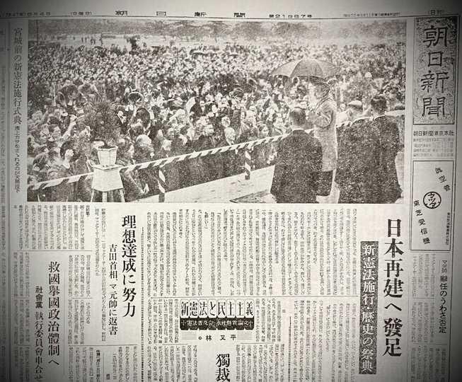 日本国憲法施行の式典を伝える新聞紙面