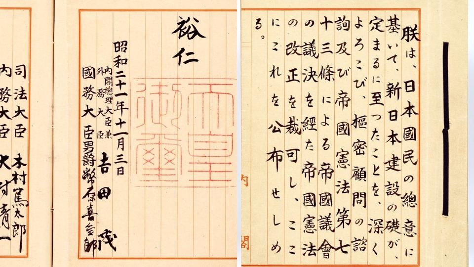 記念 日 憲法 憲法記念日 (日本)
