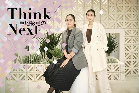 軍地彩弓のThink Next 黒石奈央子さん