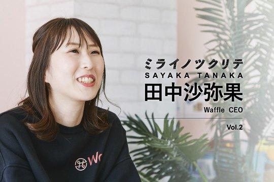 waffle 田中沙弥果
