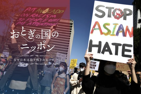 STOP_ASIAN_HATE