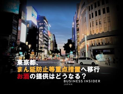 6月21日から始まる東京都の「まん延防止措置」の内容は?