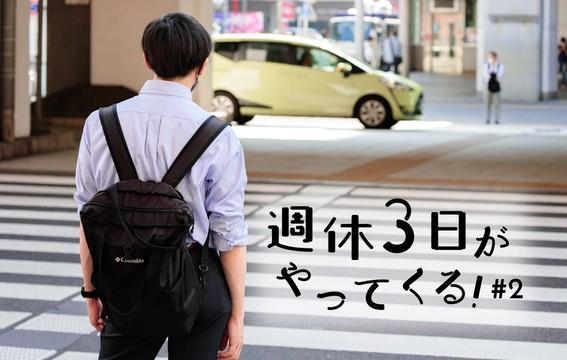 saishinsamu2