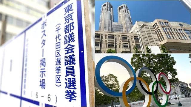 東京都議選(定数127)が6月25日に告示され、7月4日の投開票に向けて127議席を争う9日間の選挙戦がはじまった。