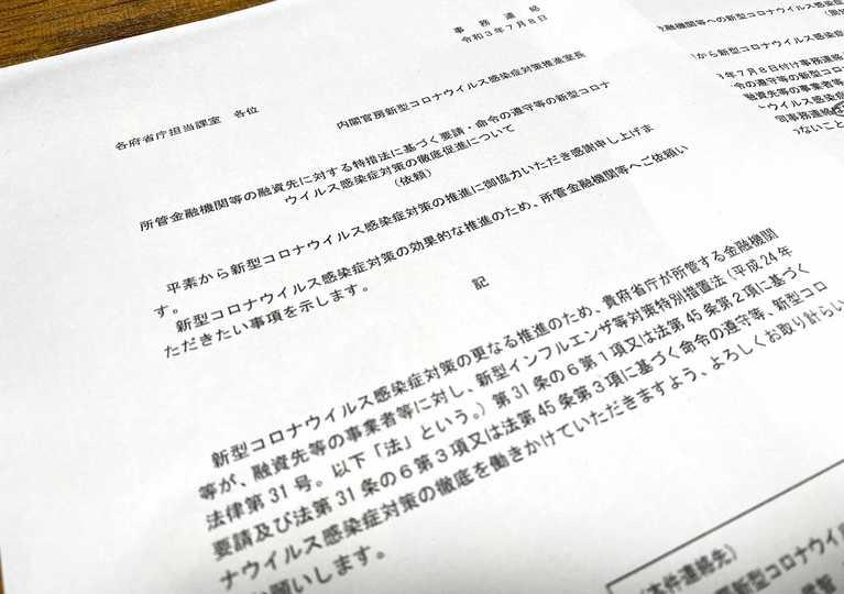 内閣官房コロナ対策室が7月8日付で、各府省庁に出していた政府方針への協力を依頼する事務連絡の文書。