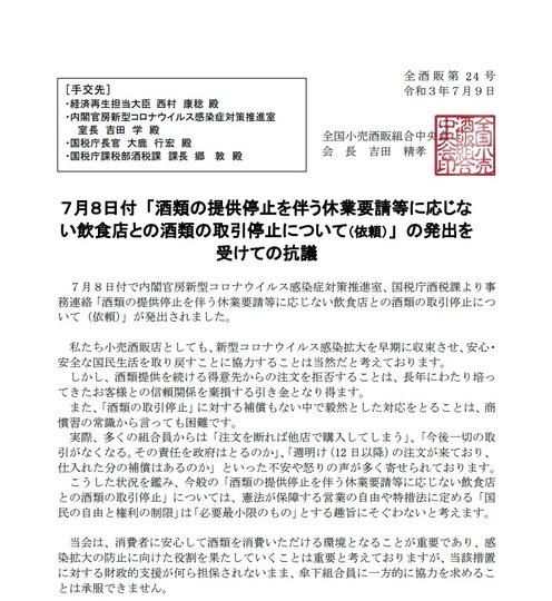 「全国小売酒販組合中央会」が7月9日付けで発表した抗議声明。