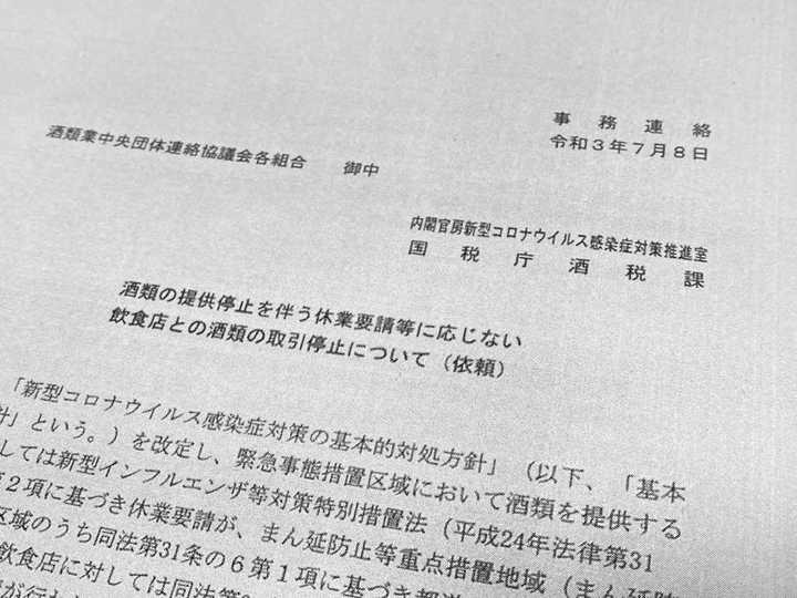 内閣官房コロナ対策室と国税庁酒税課が7月8日付で、酒販事業者の団体に出していた政府方針への協力を依頼する事務連絡の文書。