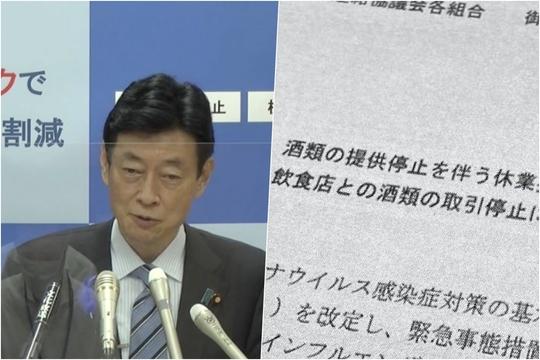 西村康稔経済再生担当相は辞任を否定している。