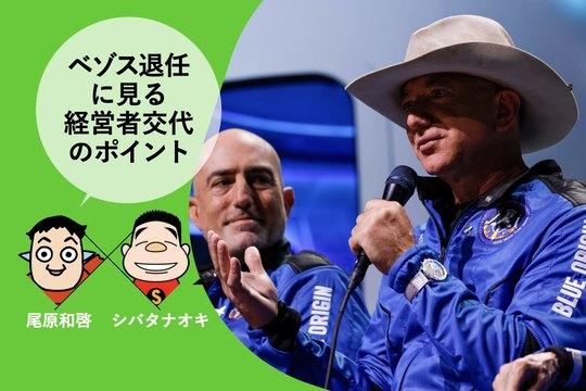尾原×シバタ対談
