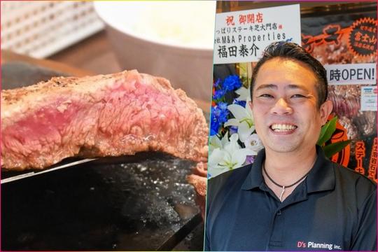 沖縄発「やっぱりステーキ」の人気に迫る。