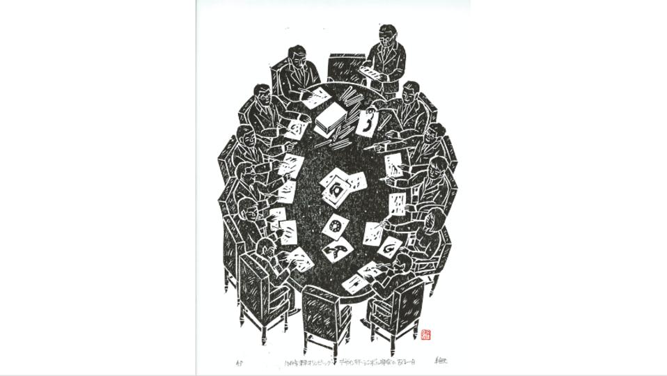 原田氏が手がけた版画「1964年東京オリンピック、デザイン部・シンボル部会のある一日」。