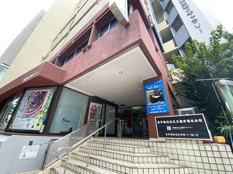 渋谷区立勤労福祉会館